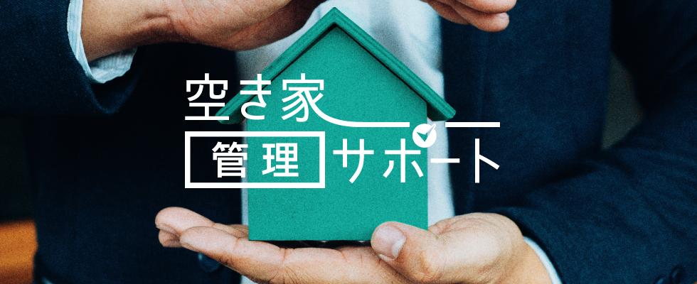 空き家管理サポート